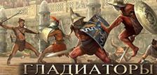 Онлайн-игра Гладиаторы