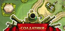 Онлайн-игра Солдатики