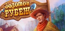 Онлайн-игра Золотой Рубеж