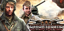 Онлайн-игра Битва Танков