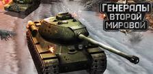 Онлайн-игра Генералы Второй Мировой