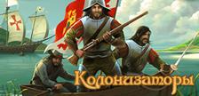 Онлайн-игра Колонизаторы