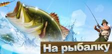 Онлайн-игра На рыбалку