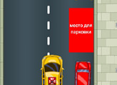 Игра Параллельная парковка