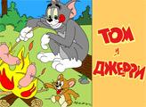 Игра Том и Джерри - Раскраска: Барбекю