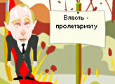 Игра Политстроитель - 3 Политический Квест