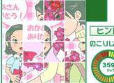 Игра Цветочный букет