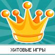 Хитовые игры