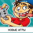 Новые игры