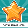 Популярные игры